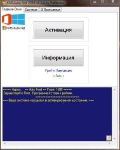 kms активатор windows 8.1