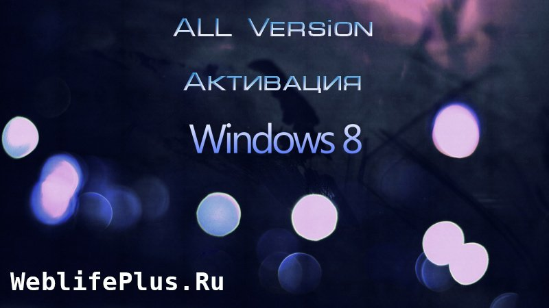 KMSAuto Net - Активатор для Windows 8.1 / 8