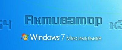 Активатор для Windows 7 Максимальная [x64/ x32]