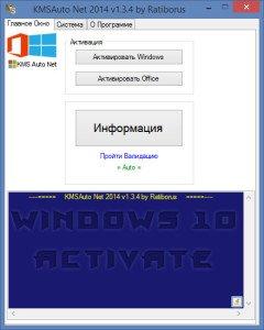 Активатор windows 10 в действии