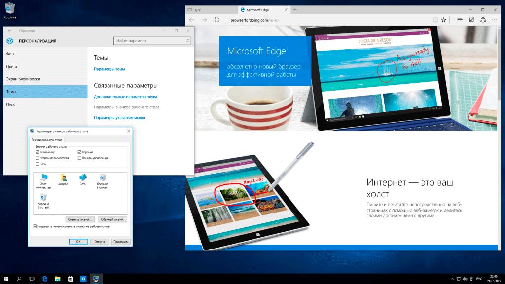 Windows 10 Pro Скачать бесплатно
