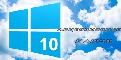 windows-10-key
