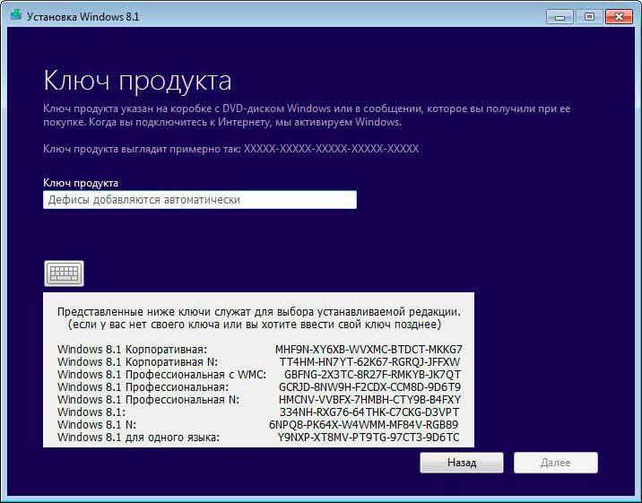Ключ Активации Windows 8 Профессиональная Build 9600