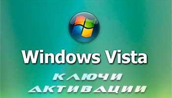 Ключи активации Windows Vista (все редакции)