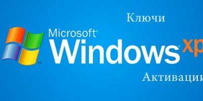 Ключи для активации Windows XP