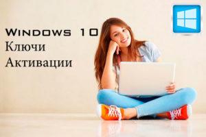 serial keys windows 10