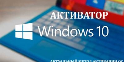 Активатор Windows 10 (Pro) Rus x64