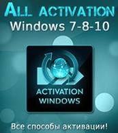 All Activation Windows ver. 17.5 2017 Rus