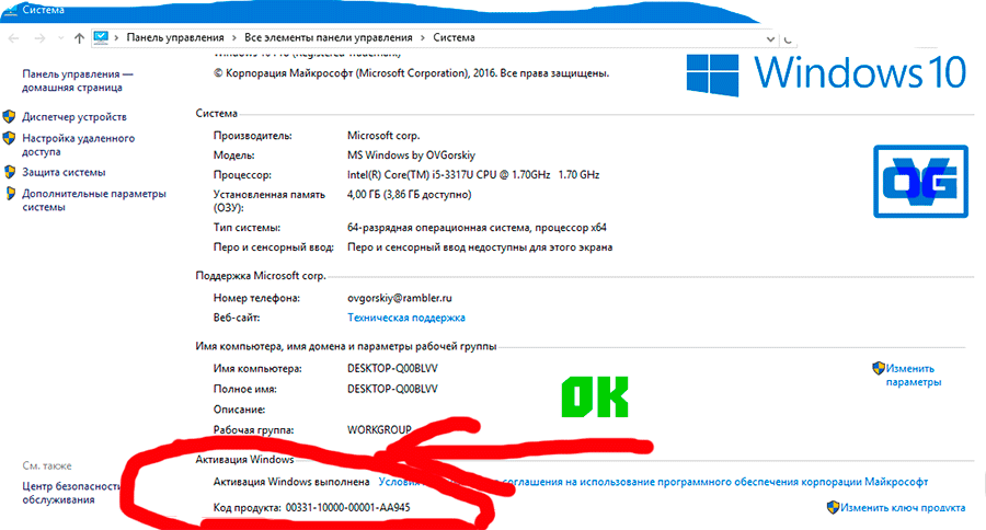 активатор windows 10 pro registered trademark
