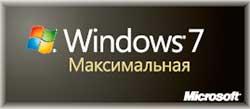 Windows 7 Максимальная x64 / x32