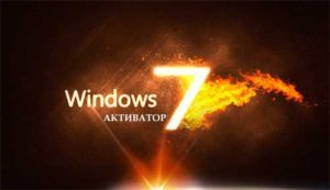 Активатор Windows Loader