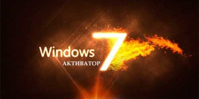 Активатор для Windows 7 (WL 2.2) Рабочий!