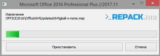 microsoft office 2016 professional plus скачать торрент repack by kpojiuk