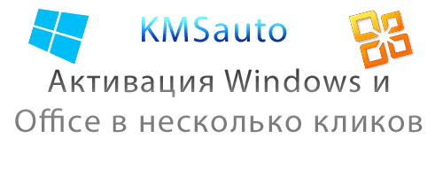 kmsauto_activator