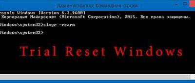 Сброс пробного периода Windows