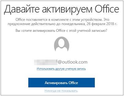 активируем офис