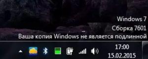 Копия Windows не является подлинной
