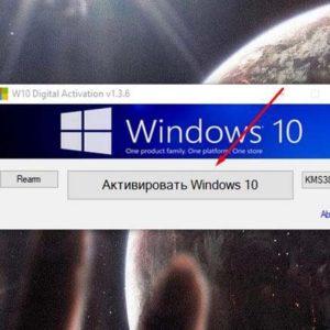 активировать windows 10