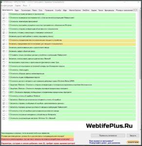 W10privacy Windows 10