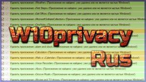 W10privacy Rus
