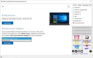 интерфейс утилиты Microsoft Windows and Office ISO Download Tool