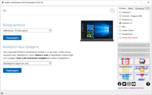 выбор выпуска windows
