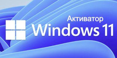 Активатор для Windows 11 (KMSAuto Активация)